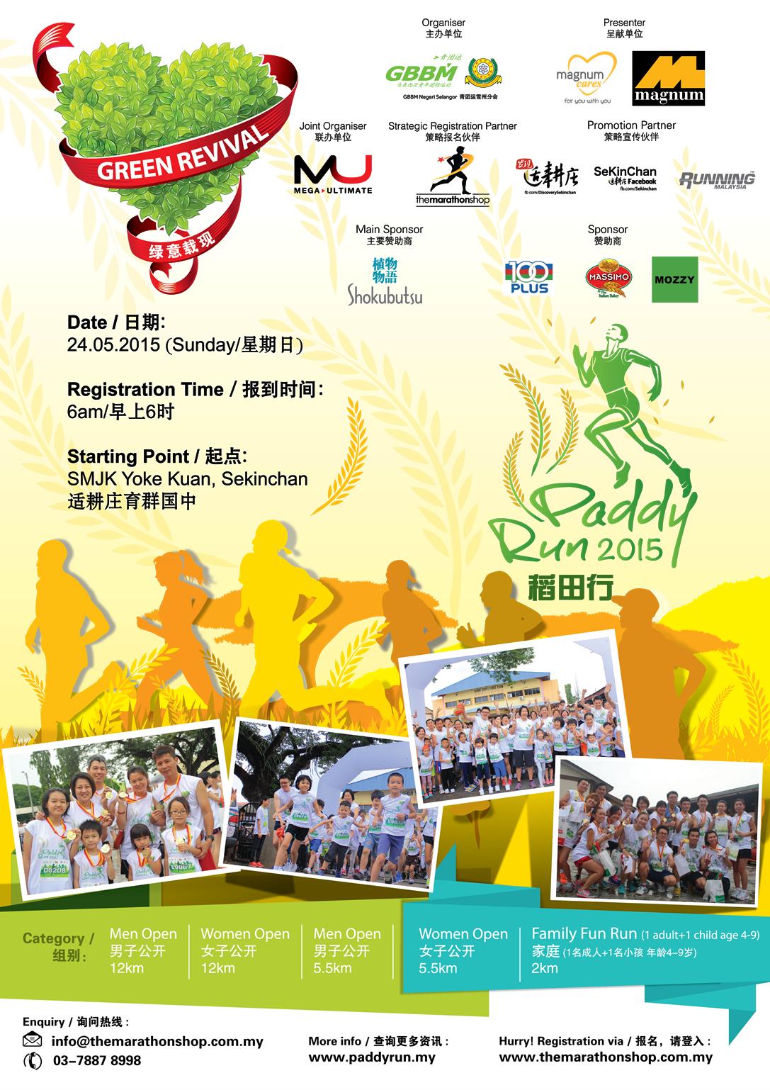 sekinchan-paddy-run-2015-1080