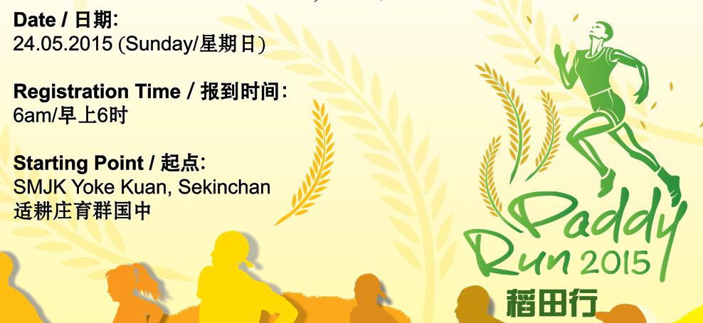sekinchan-paddy-run-2015-980
