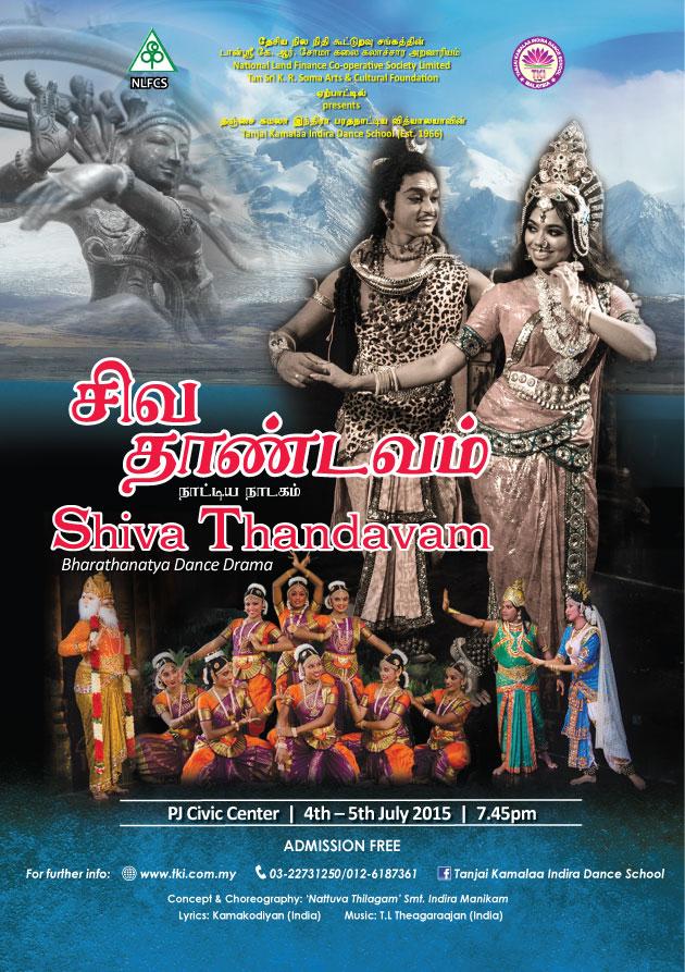 tanjai-kamalaa-shiva-Thandavam-poster